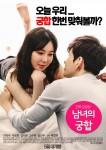 Marital Harmony of Man and Woman (Korean Movie, 2016) 남녀의 궁합