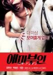 Madame Aema 2016 (Korean Movie, 2016) 애마부인2016