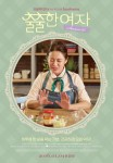 The Cravings Season 2 (출출한 여자 시즌2)'s picture