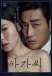 The Handmaiden (Korean Movie, 2015) 아가씨