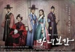 Mirror of the Witch (Korean Drama, 2016) 마녀보감