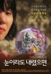 Waiting For The Snow (Korean Movie, 2015) 눈이라도 내렸으면