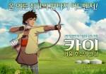 Kai (Korean Movie, 2016) 카이 : 거울 호수의 전설