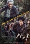 The Hunt (Korean Movie, 2015) 사냥