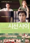 If You Were Me (Korean Movie, 2016) 시선 사이