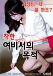 What a Good Secretary Wants (Korean Movie, 2016) 착한 여비서의 목적