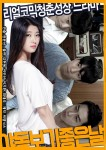 Good Day For Sexy Video (Korean Movie, 2015) 야동보기 좋은 날