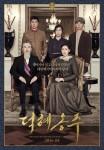 The Last Princess (Korean Movie, 2016) 덕혜옹주