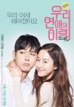 Our Dating History (Korean Movie, 2015) 우리 연애의 이력