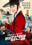 Seondal: The Man Who Sells the River (Korean Movie, 2015) 봉이 김선달
