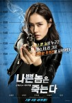 Bad Guys Always Die (나쁜놈은 죽는다)'s picture