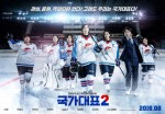 Run-off (Korean Movie, 2015) 국가대표2
