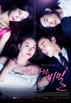 A Woman's Secret (Korean Drama, 2016) 여자의 비밀