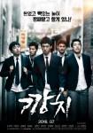 Kkangchi (Korean Movie, 2015) 깡치