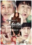 Female War: Bloody War in Bongcheon-dong (Korean Movie, 2016) 여자 전쟁: 봉천동 혈투