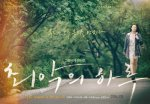 Worst Woman (Korean Movie, 2015) 최악의 하루