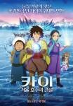 Kai - Animation (Korean Movie, 2016) 카이 : 거울 호수의 전설