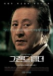 Grandfather (Korean Movie, 2014) 그랜드 파더