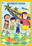 Ulsik the Clumsy Boy (Korean Movie, 2016) 을식이는 재수 없어