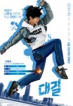 Showdown (Korean Movie, 2016) 대결