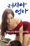 Russian Mom (Korean Movie, 2016) 러시아 엄마