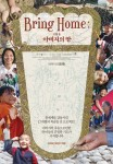 Bringing Tibet Home's picture