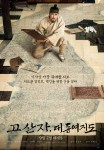 Go San-ja, Daedongyeojido - The Great Map of the East Land (Korean Movie, 2015) 고산자, 대동여지도