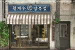 The Gentlemen of Wolgyesu Tailor Shop's picture