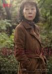 The Bacchus Lady (Korean Movie, 2016) 죽여주는 여자