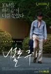 A Break Alone (Korean Movie, 2015) 나홀로 휴가