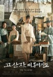 The Map Against the World (Korean Movie, 2016) 고산자, 대동여지도