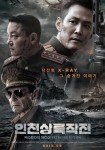 Operation Chromite's picture