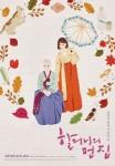Dear Grandma (Korean Movie, 2015) 할머니의 먼 집