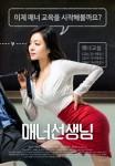 Manner Teacher (Korean Movie, 2016) 매너선생님