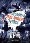 Spy Nation (Korean Movie, 2016) 자백