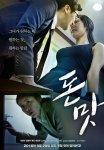 Money Tasting (Korean Movie, 2016) 돈 맛