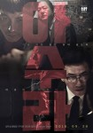 Asura: The City of Madness (Korean Movie, 2015) 아수라