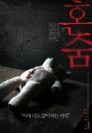 One-Man Tag (Korean Movie, 2015) 혼숨