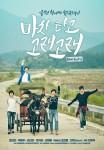 Blue Busking (Korean Movie, 2016) 마차 타고 고래고래
