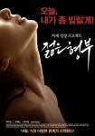 Sister's Younger Husband (Korean Movie, 2016) 젊은 형부