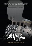 The Follower, Ok Han-heum 2: Discipleship (Korean Movie, 2016) 제자 옥한흠 2 - 제자도