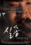 Disappearance: Missing Wife (Korean Movie, 2016) 실종: 사라진아내