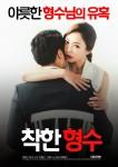 Nice Sister-In-Law - 2016 (Korean Movie, 2016) 착한 형수