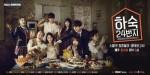 Boarding House No. 24 (Korean Drama, 2014) 하숙 24번지