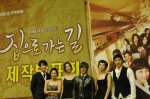 The Road Home (집으로 가는 길)'s picture