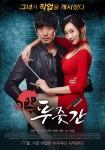 Miss Butcher (Korean Movie, 2016) 미스 푸줏간