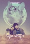 How to Break up with My Cat (Korean Movie, 2016) 어떻게 헤어질까