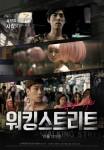 Working Street (Korean Movie, 2016) 워킹스트리트