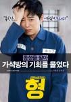 Brother (Korean Movie, 2016) 형