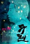 Moo-hyun, the Story of Two Cities (Korean Movie, 2016) 무현, 두 도시 이야기
